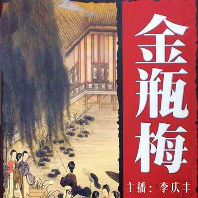 《金瓶梅》(李庆丰文化评书系列)