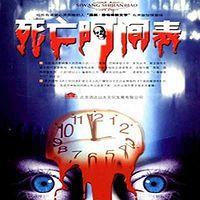 """死亡时间表--""""黑狐""""系列小说"""