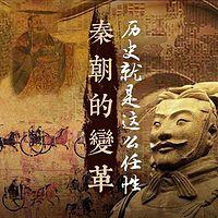 历史就是这么任性:秦朝的变革