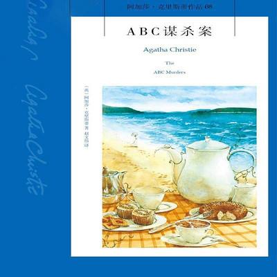 ABC谋杀案【阿加莎经典推理小说】
