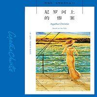 阿加莎经典推理小说:尼罗河上的惨案