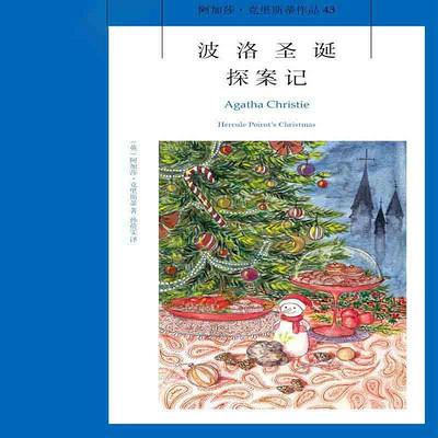 波洛圣诞探案记【阿加莎经典推理小说】