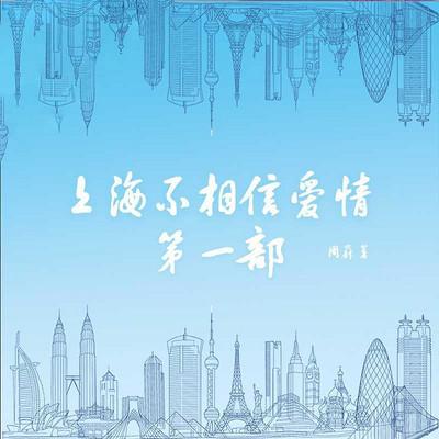 上海不相信爱情:第一部