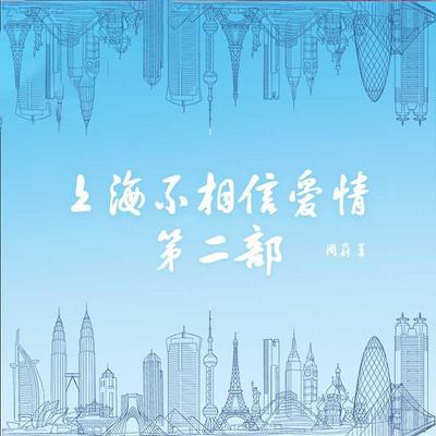 上海不相信爱情:第二部