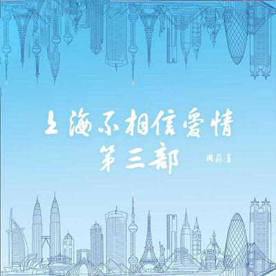 上海不相信爱情:第三部