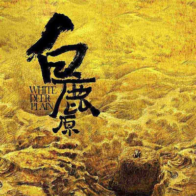 白鹿原(全民版)