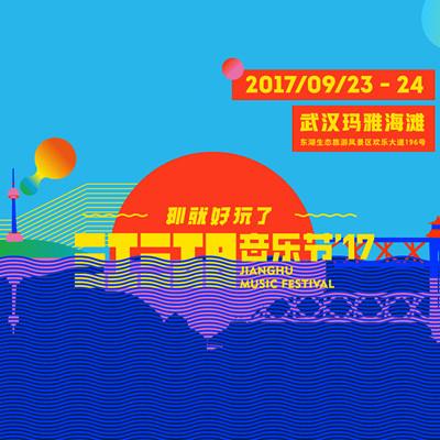 江湖音乐节2017