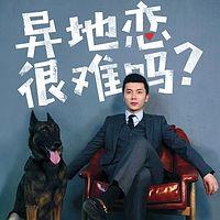 约会专家倪淙岩:异地恋很难吗?
