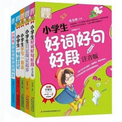 小学生作文素材大全【合集】