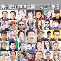 """郑州融媒 2018全国""""两会""""报道"""