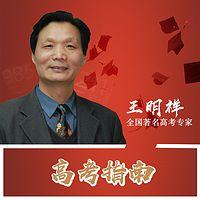 王明祥:高考志愿解析课