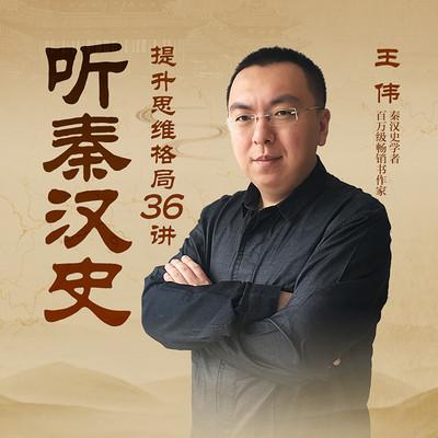 王伟:听秦汉史 提升思维格局36讲