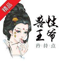 黑心痞妃:兽性王爷矜持点【全集版】