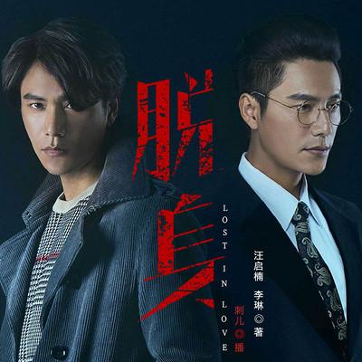刺儿:细读《脱身》——陈坤、万茜主演谍战剧原作