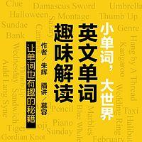 小单词 大世界:英文单词趣味解读