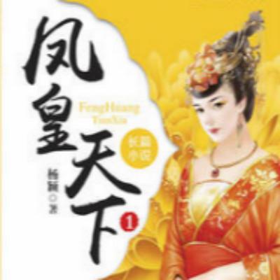 凤皇天下(合集)