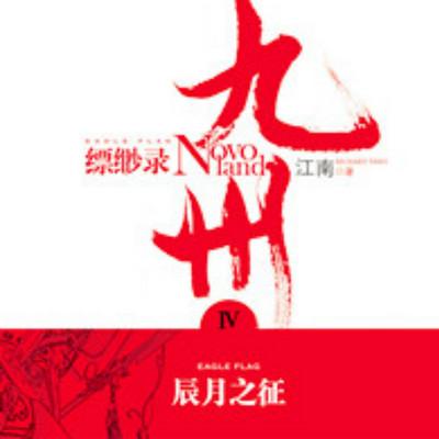 九州缥缈录·辰月之征【全集版】