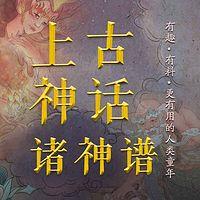上古神话诸神谱