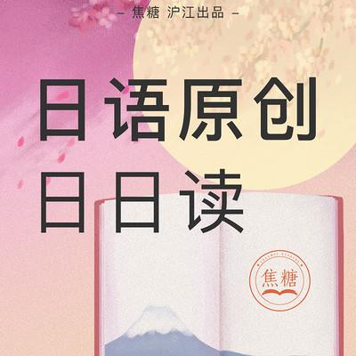 焦糖日语:日日读