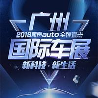 2018广州国际车展・随听所驭