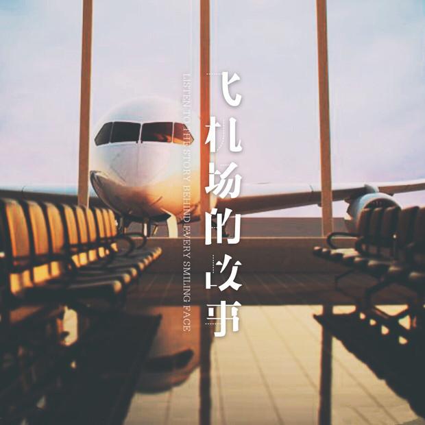 飞机场的故事