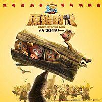 《熊出没·原始时代》大电影宣传