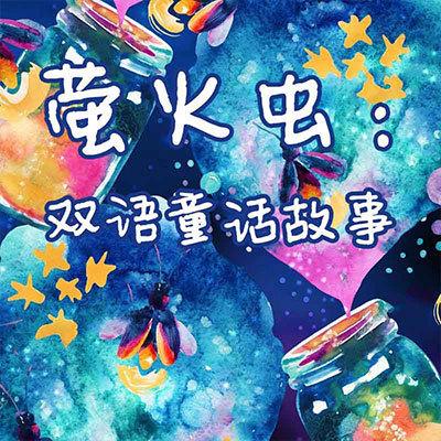 萤火虫:双语童话故事