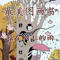 最美图画书:躲在树上的雨