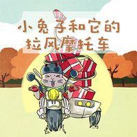 小兔子和它的拉风摩托车