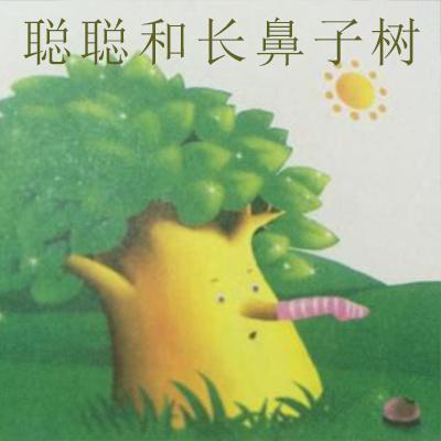 聪聪和长鼻子树
