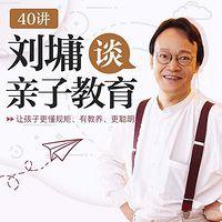 刘墉谈亲子教育
