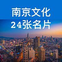 南京文化24张名片