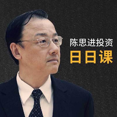陈思进投资日日课