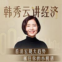 清华韩秀云讲经济·第一季【热门必听】