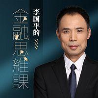 李国平的金融思维课【限时8折】