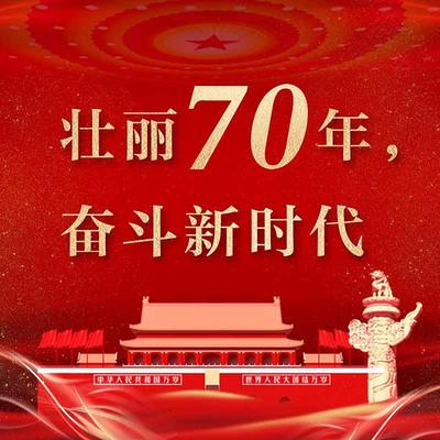 壮丽70年  奋斗新时代——足迹【中国之声特别策划】