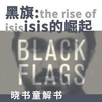 晓书童解书|黑旗: ISIS的崛起
