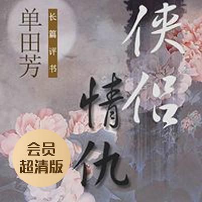 单田芳:侠侣情仇(会员超清版)
