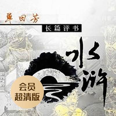 单田芳:水浒传(会员超清版)