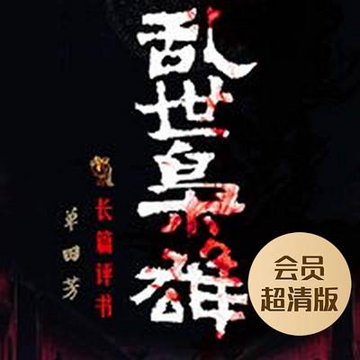 单田芳:乱世枭雄(会员超清版)