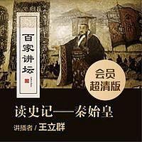 百家讲坛|王立群读史记之秦始皇|会员超清版