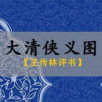 王传林评书:大清侠义图