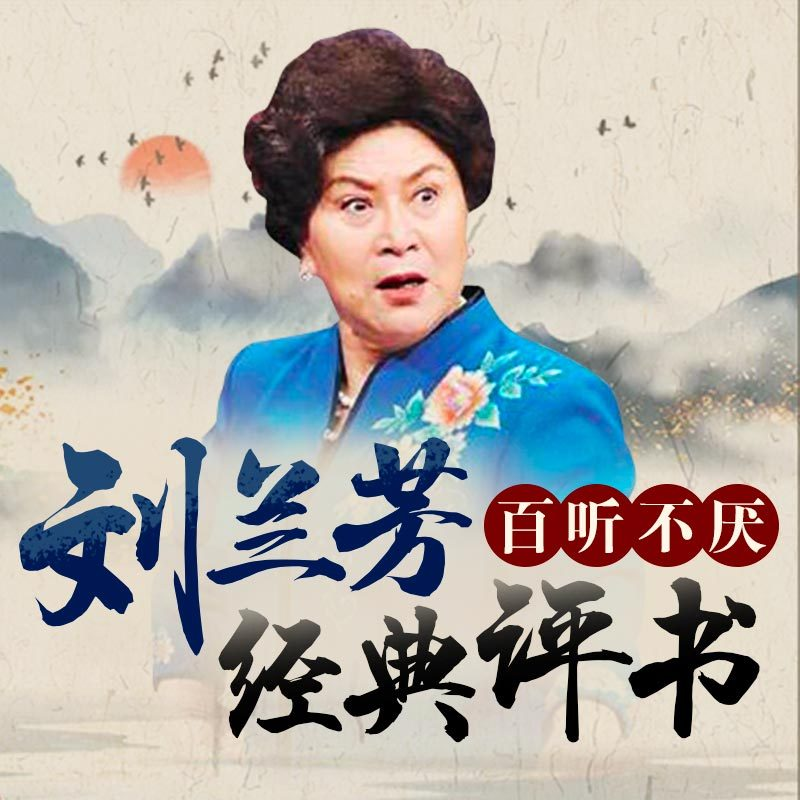 刘兰芳评书合集(新版)