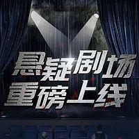 蜻蜓FM悬疑剧场震撼上线!