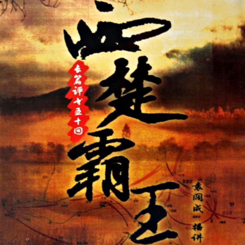 袁阔成评书:西楚霸王