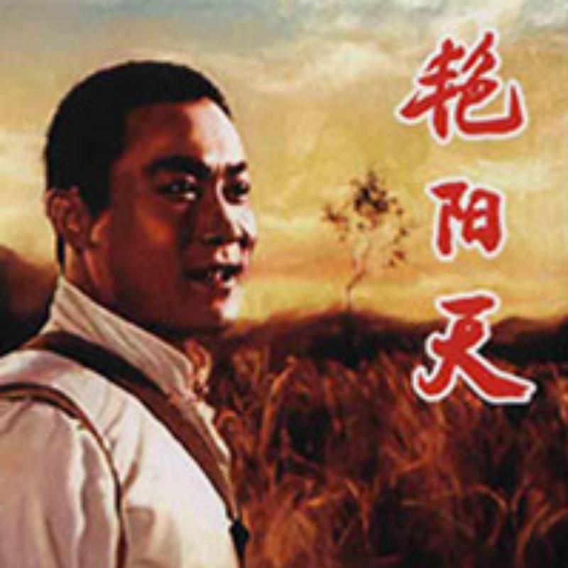 袁阔成评书:艳阳天