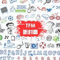 TFM-听封面