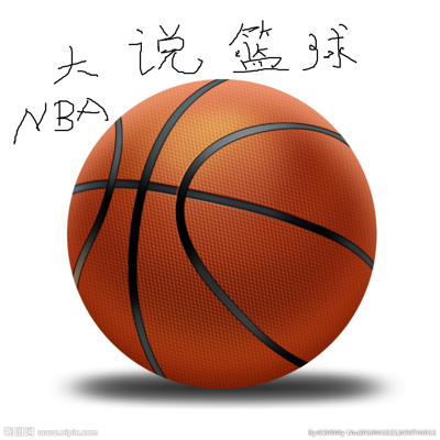 大说篮球NBA