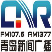 青岛新闻广播FM1076