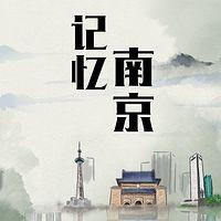 《记忆南京》